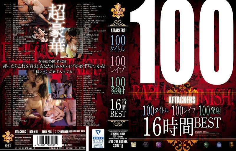 100タイトル100レ●プ100発射16時間BEST